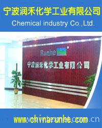 Ningbo Runhe Chemical Industry Co , Ltd – China Textile Suppliers