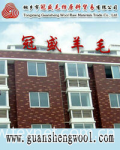 Tongxiang Guansheng Wool Raw Materials Trade Co., Ltd