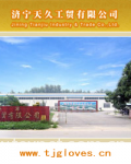 Jining Tianjiu Industry & Trade Co., Ltd.