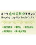 Haining Longshida Textile Co., Ltd.