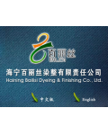 Haining Bailisi Dyeing and Finishing Co.,Ltd.