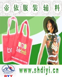 Shanghai Diyi Clothing Accessories Co.,Ltd.