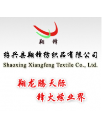 Shaoxing Xiangfeng Textile Co., Ltd.