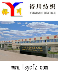 Leshan Yuchuan Textile Co. Ltd.