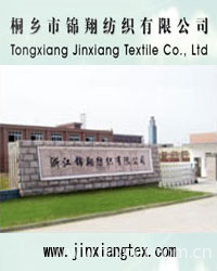 Tongxiang Jinxiang Textile Co., Ltd.