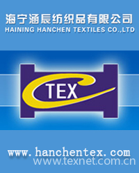 Haining Hanchen Textile Co., Ltd.