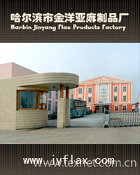 Harbin Jinyang Linen Products Factory