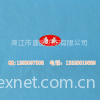 RPET春亚纺(240T)面料