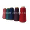 羊毛混纺色纱