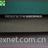 CVC FR & Anti-static fabric