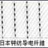 electricity fiber