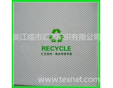 RPET再生环保网眼布面料(环保面料) 点击查○看大图
