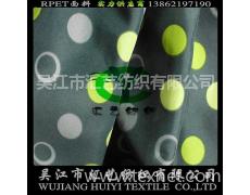 RPET环保再生球型印花面料(衣橱) 点击查看大图