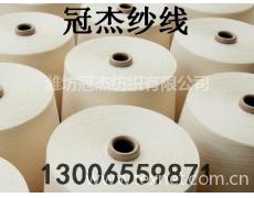 涤纶纱24支 环锭纺涤纶大化纤 点击查看大图